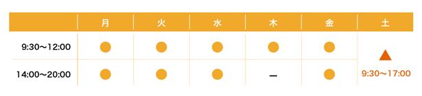 施術時間:午前9:00〜12:00 午後14:00〜20:00 ※定休・・・日曜・木曜午後(土曜は17:00まで)