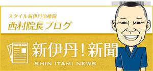 スタイル新伊丹治療院 西村院長ブログ 新伊丹!新聞